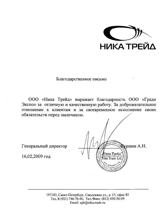"""Дипломы и отзывы by """"nika trade"""""""